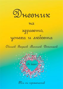 Дневник за здраве, успех и любов
