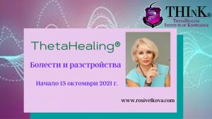 Болести и разстройства - начало 13 октомври 2021 г.